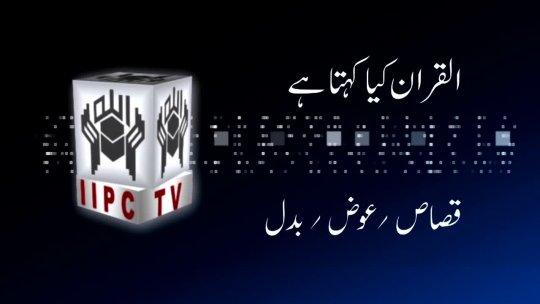 Qisaas Urdu Part01