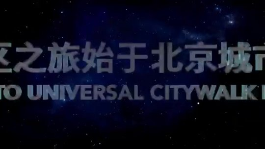 Universal Beijing Resort Unveils More Wonderful and Exciting Experiences Coming in 2021