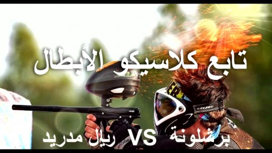 PaintBall | كفرقرع